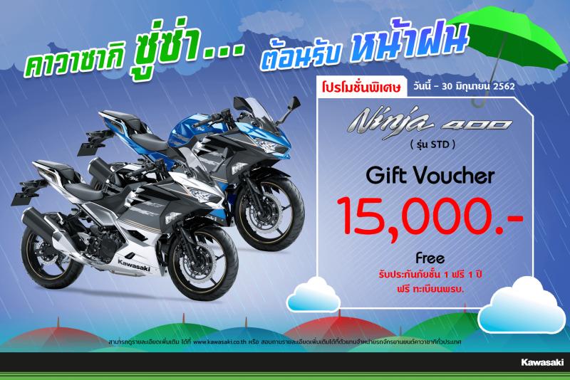 Promotion Kawasaki ninja400 มิ.ย.62