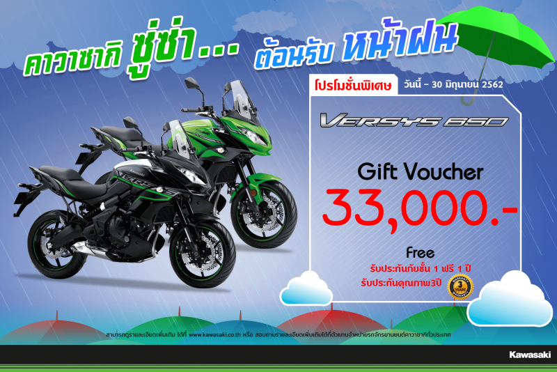 Promotion Kawasaki versys650 มิ.ย. 62