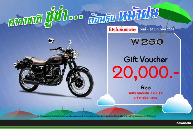 Promotion Kawasaki w250 มิ.ย. 62