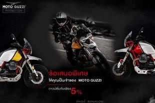 อัพเดทโปรโมชั่น MOTO GUZZI ประจำเดือนมิถุนายน 2562