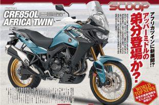 Honda เตรียมแผนพัฒนา CRF850L Africa Twin