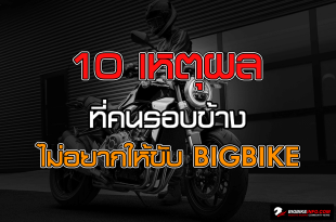 10 เหตุผล ที่ไม่อยากให้ขับ Bigbike