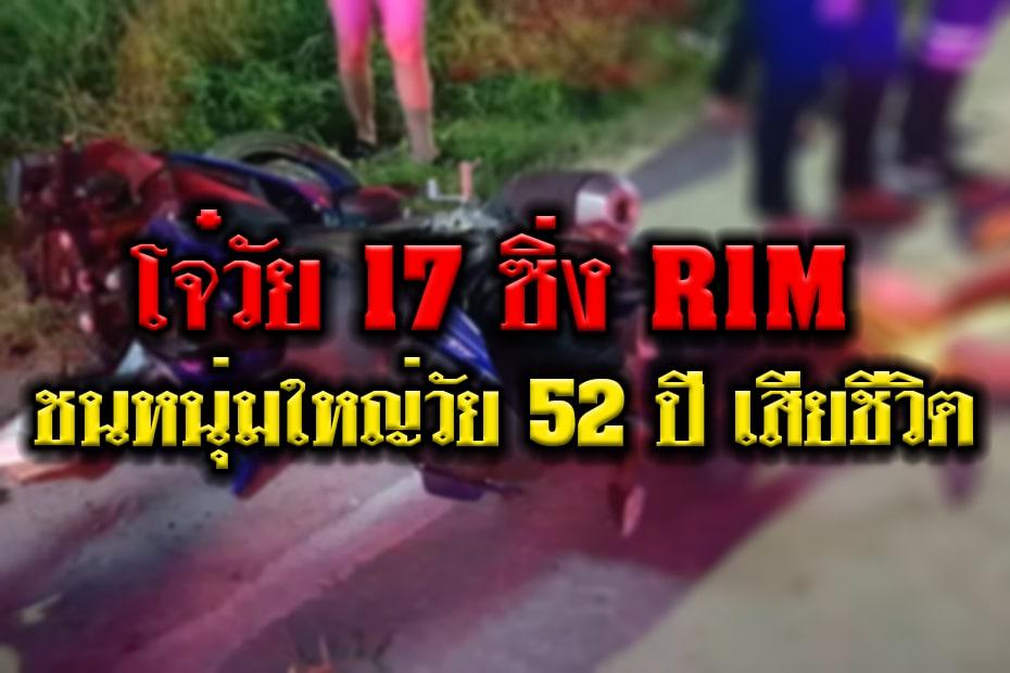 โจ๋วัย 17 ซิ่ง Yamaha R1M ชนหนุ่มใหญ่วัย 52 ปี เสียชีวิตที่จังหวัดชลบุรี