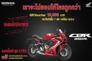 โปรโมชั่นพิเศษ Honda Bigwing Rama3 พิกัด 650 cc และ 500 cc