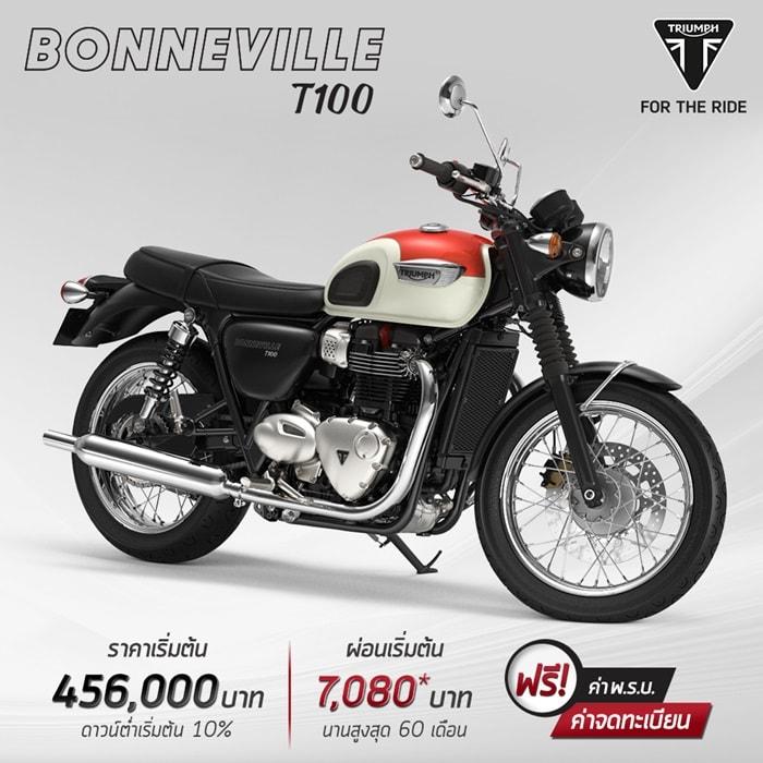 โปรโมชั่นสำหรับรุ่น Bonneville T100