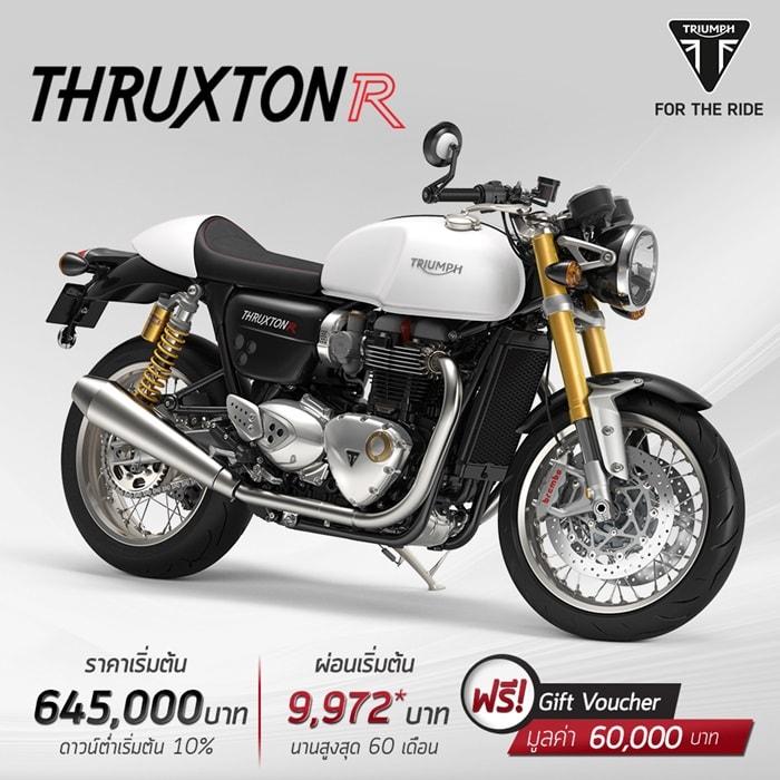 โปรโมชั่น รถจักรยานยนต์ไทรอัมพ์ รุ่น Thruxton R-min