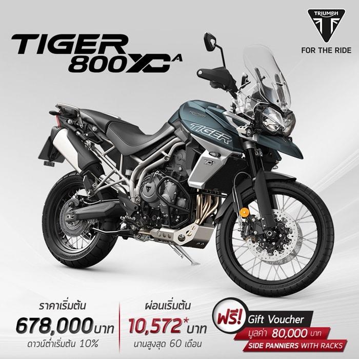 โปรโมชั่นสำหรับรุ่น Tiger 800 XCA