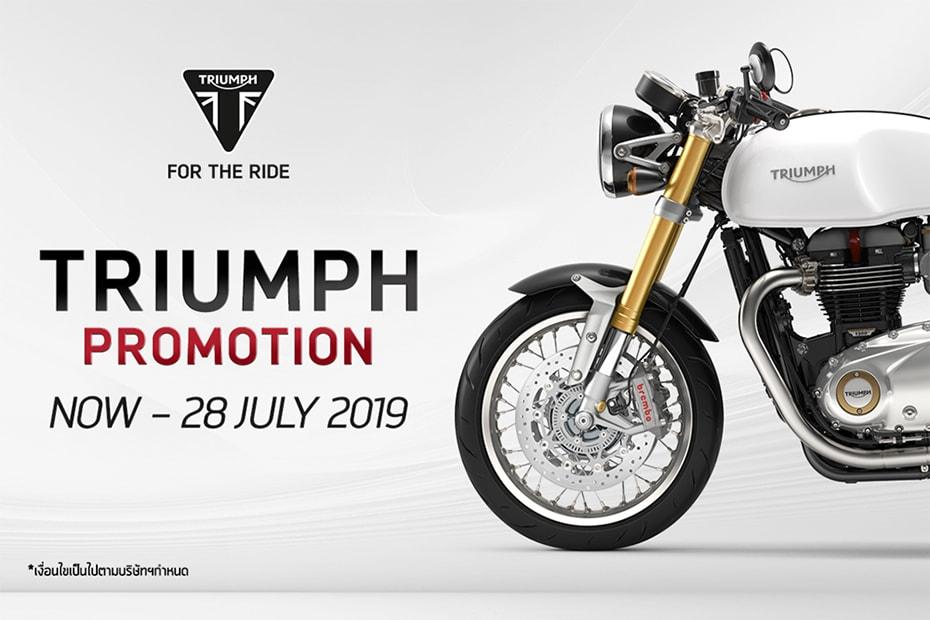 โปรโมชั่นล่าสุด Triumph เริ่มตั้งแต่วันที่ 5- 28 เดือนกรกฎาคม 2562