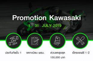 โปรโมชั่น Kawasaki Ninja Series