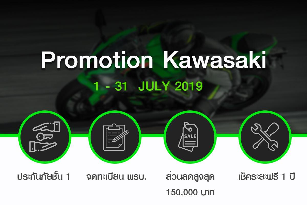 โปรโมชั่น Kawasaki Ninja Series ประจำเดือนกรกฎาคม 2562