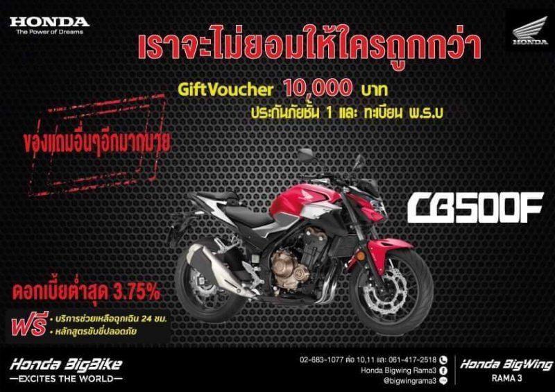 โปรโมชั่นพิเศษ Honda รุ่น CB500F
