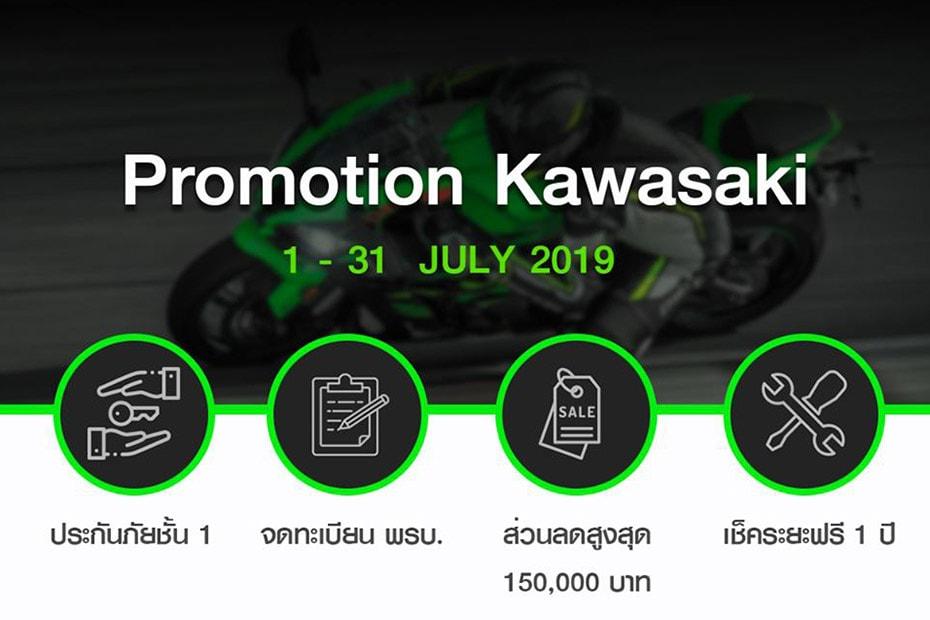 โปรโมชั่น kawasaki ตระกูล W ประจำเดือนกรกฎาคม 2562
