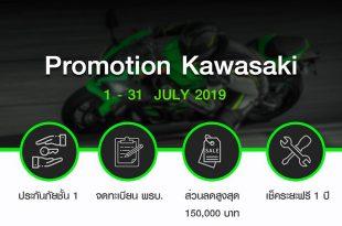 โปรโมชั่น Kawasaki Z Series 1-31 ก.ค. 62