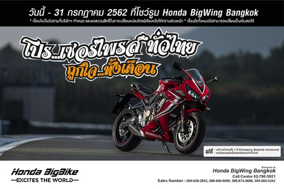 โปรโมชั่นเด็ด Honda BigWing BKK เดือนกรกฎาคม 2562
