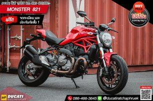 โปรโมชั่นพิเศษ Ducati Ratchaphruek ขายรถทดสอบในราคาสุดประหยัด