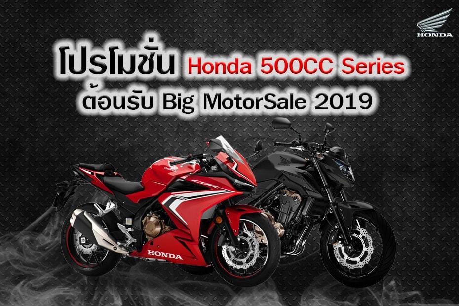 โปรโมชั่น Honda 500CC Series