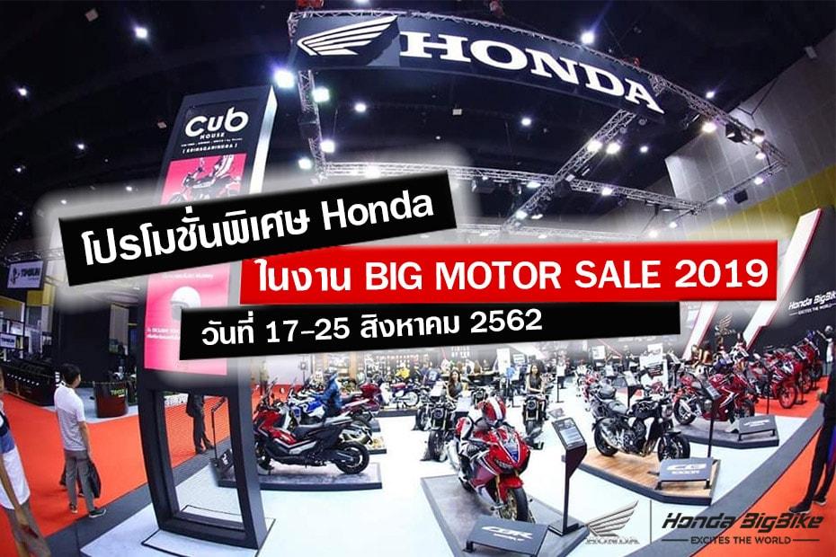 โปรโมชั่นเด็ด Honda Bigbike ภายในงานบิ๊ก มอเตอร์ เซลส์ 2019