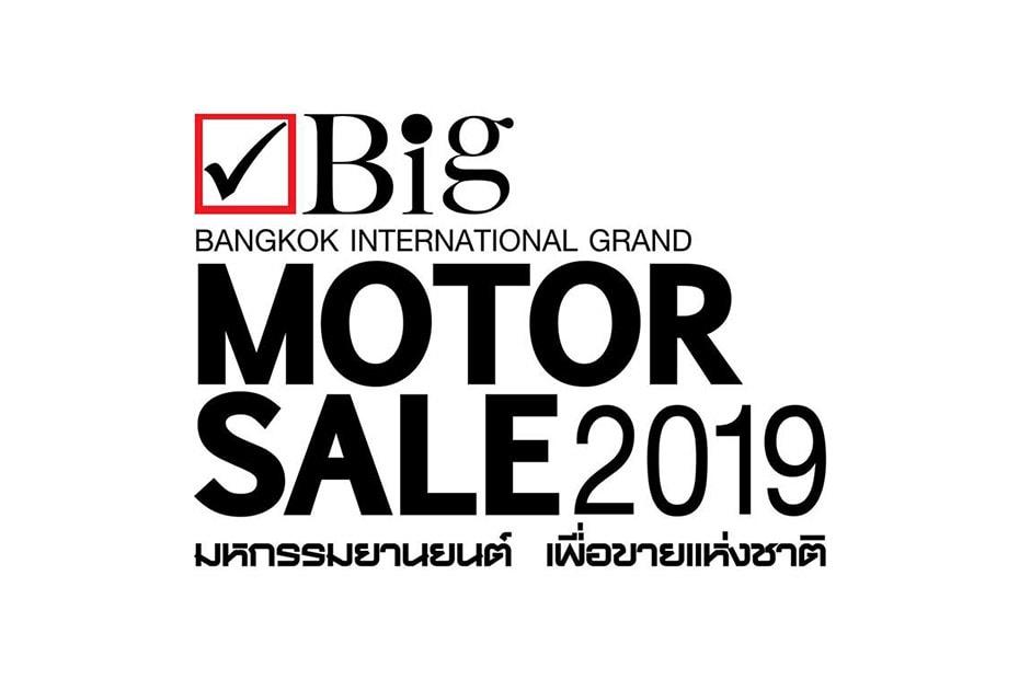 BIG Motor Sale 2019 มหกรรมยานยนต์เพื่อการขายแห่งชาติ จะเริ่มพรุ่งนี้แล้ว เตรียมพร้อมไว้รอเลย