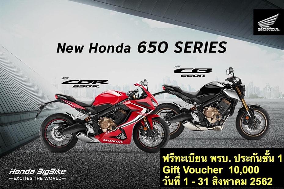 โปรโมชั่นล่าสุด Honda Bigwing Ubon 650 Series