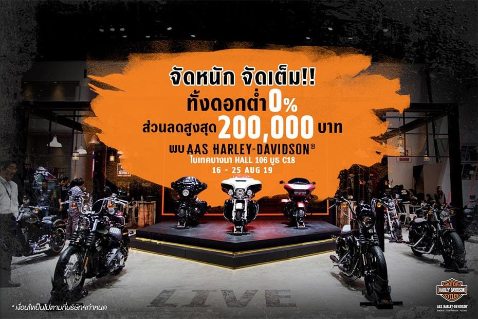 โปรโมชั่นพิเศษ AAS Harley Davidson ภายในงาน BIG MOTOR SALE 2019