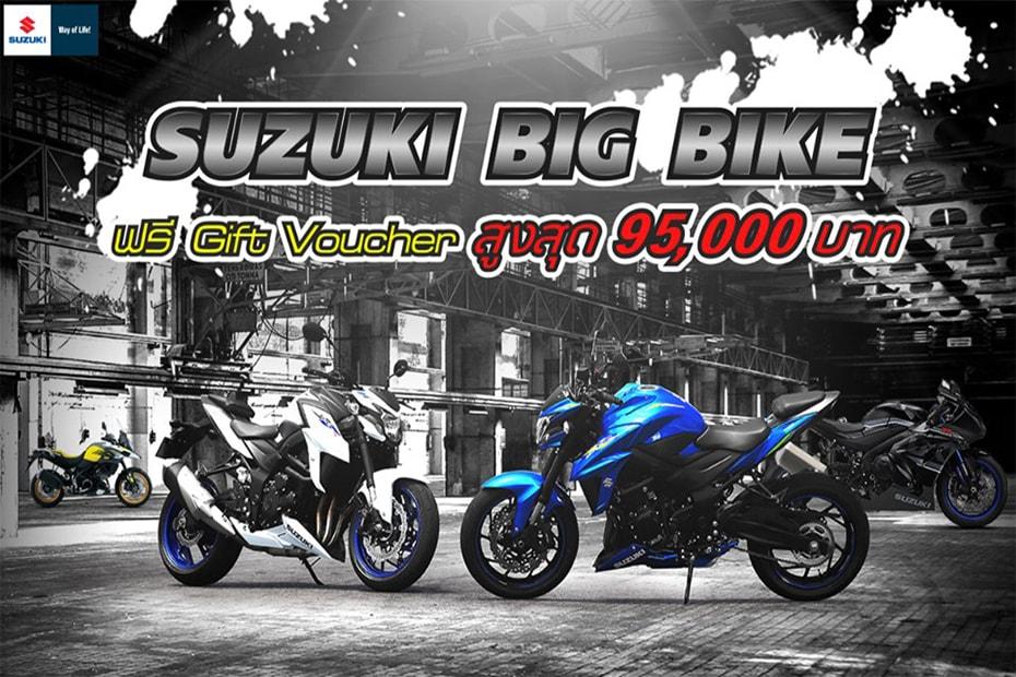 โปรโมชั่นใหม่ Suzuki Bigbike ส.ค. 62
