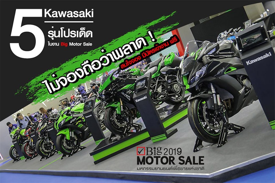 โปรเด็ด Kawasaki 5 รุ่นพิเศษ ภายในงาน Big Motor Sale 2019