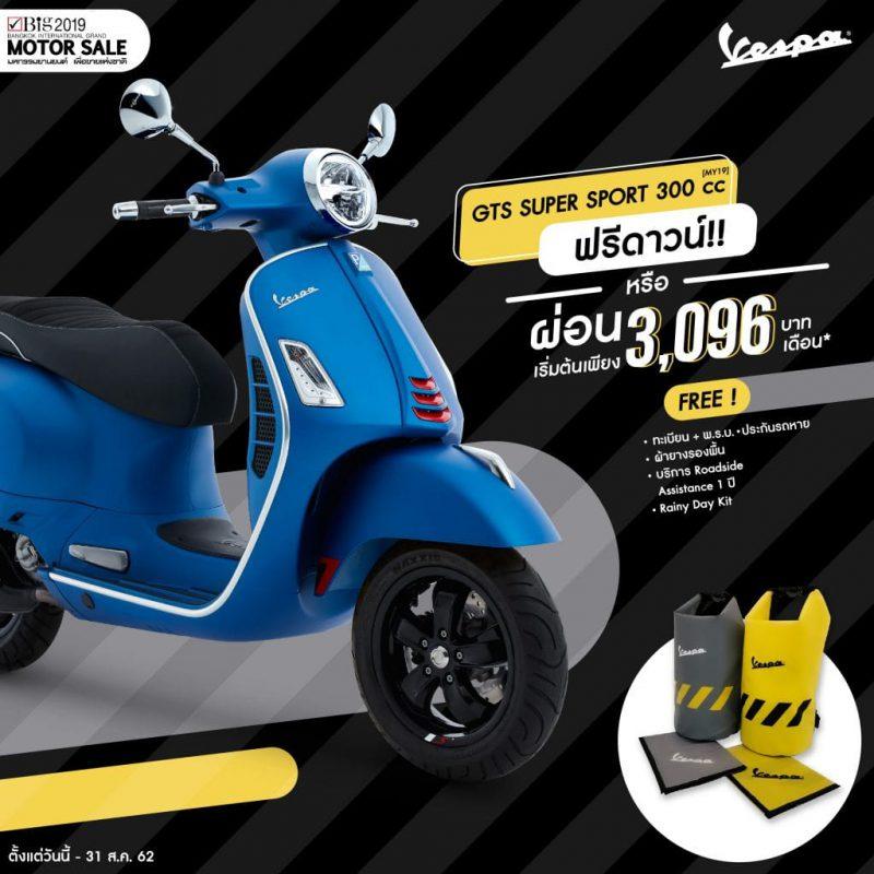 โปรโมชั่นพิเศษ Vespa รุ่น GTS Super Sport 300 cc [MY19]