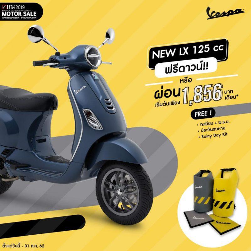 โปรโมชั่นสำหรับ รุ่น NEW LX 125 cc