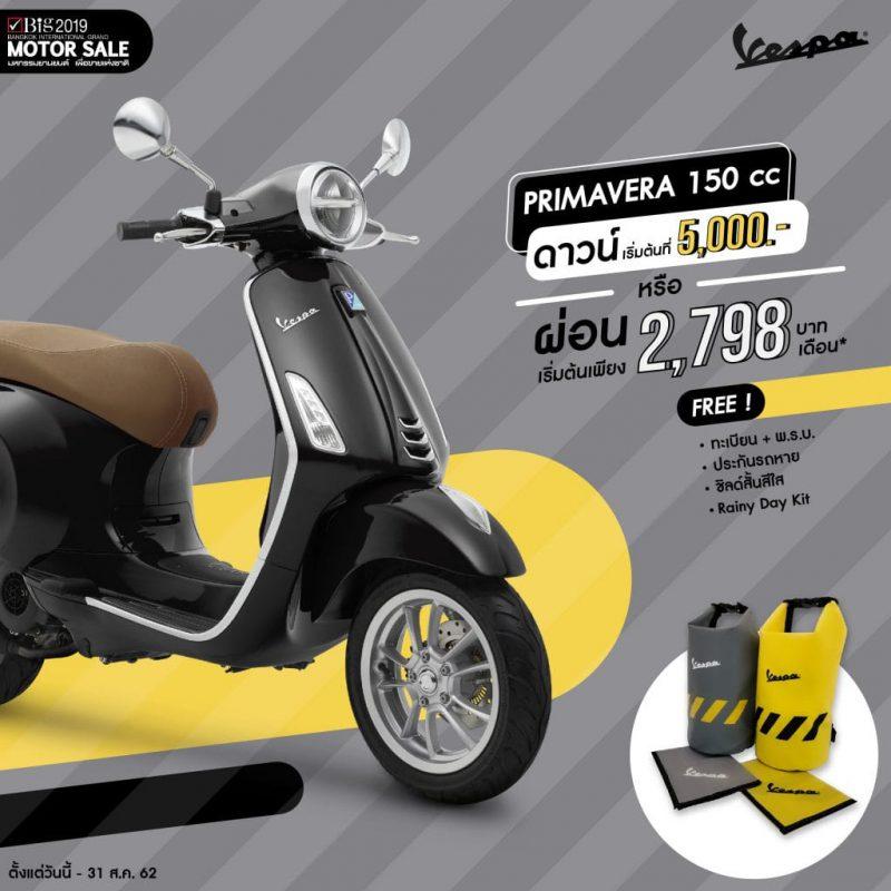 โปรโมชั่นสำหรับ รุ่น Primavera 150 cc