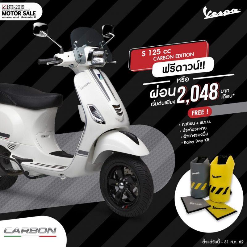 โปรโมชั่นสำหรับ รุ่น S 125 cc Carbon Edition