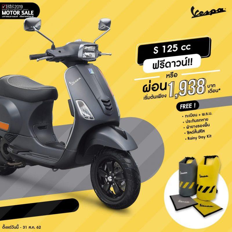 โปรโมชั่นสำหรับ รุ่น S 125 cc