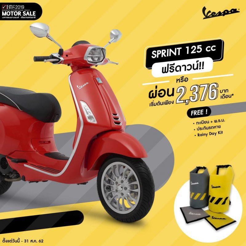 โปรโมชั่นสำหรับ รุ่น Sprint 125 cc