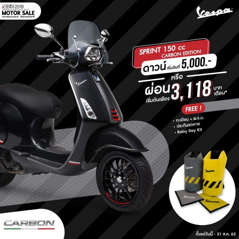 โปรโมชั่นสำหรับ รุ่น Sprint 150 cc Carbon Edition