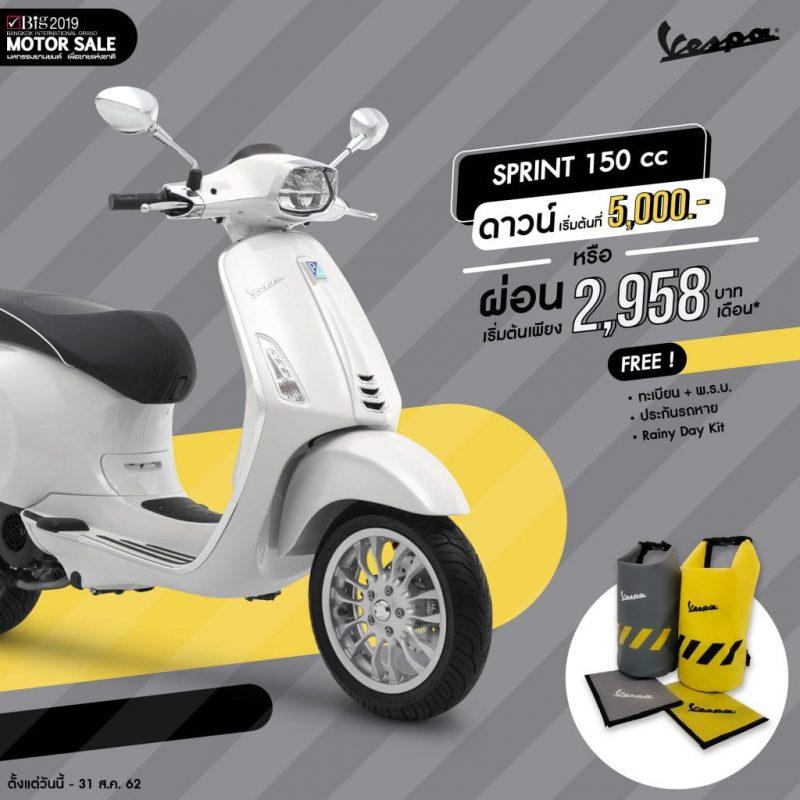 โปรโมชั่นสำหรับ รุ่น Sprint 150 cc