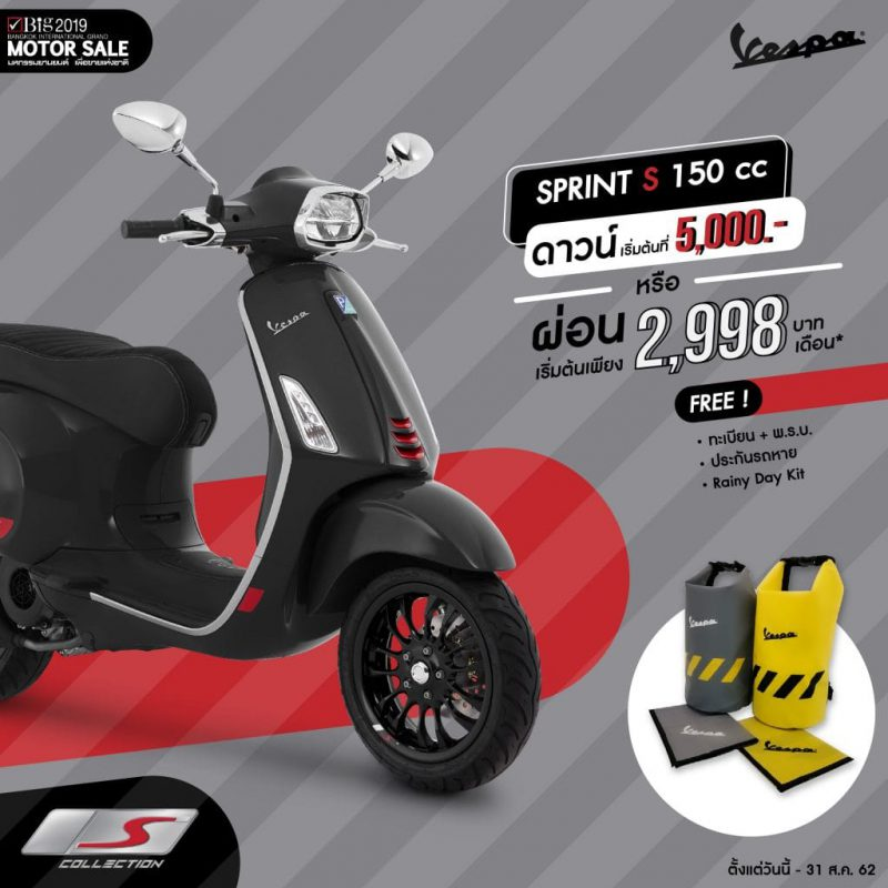 โปรโมชั่นสำหรับ รุ่น Sprint S 150 cc