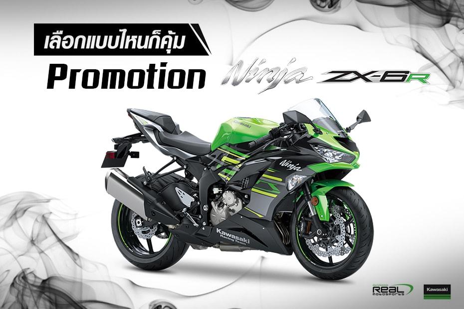 โปรโมชั่นใหม่ล่าสุด Kawasaki Ninja ZX-6R