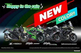 Kawasaki New Color Promotion