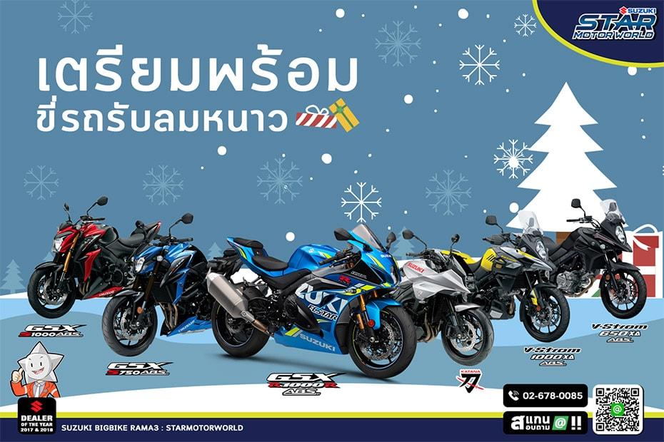 โปรโมชั่นพิเศษ Suzuki Star Society ประจำเดือนกันยายน 2562