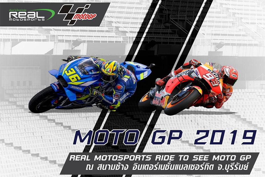 """คาวาซากิ เรียลโมโตสปอร์ต ชวนออกทริป """"Real MotoSports Ride To See Moto GP 2019"""" ณ สนามช้าง อินเตอร์เนชั่นแนล เซอร์กิต จ.บุรีรัมย์"""
