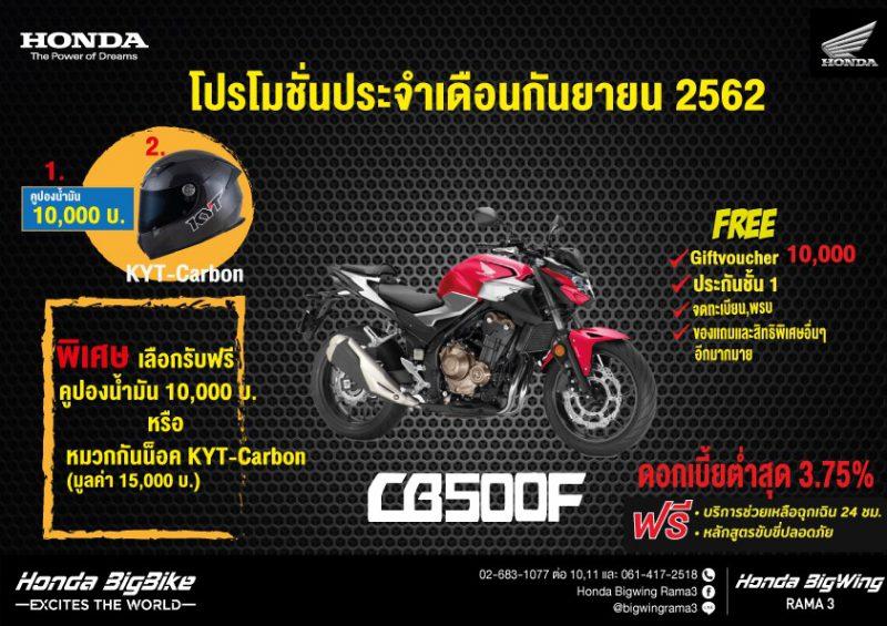 โปรเด็ด Honda BigWing Rama3 รุ่น CB500R