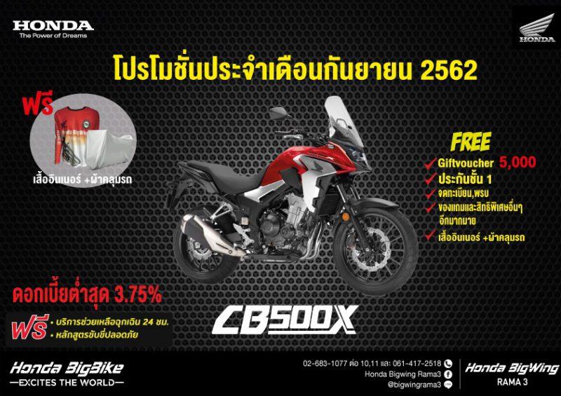 โปรเด็ด Honda BigWing Rama3 รุ่น CB500X