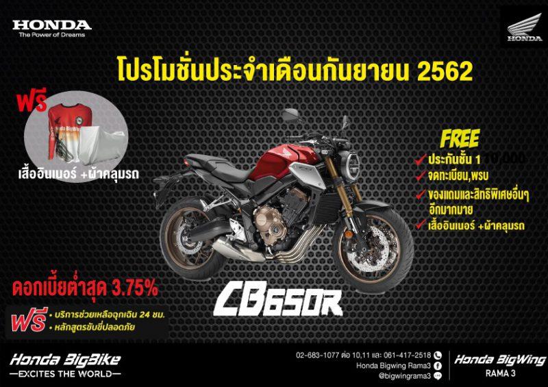 โปรโมชั่นสำหรับ CB650R