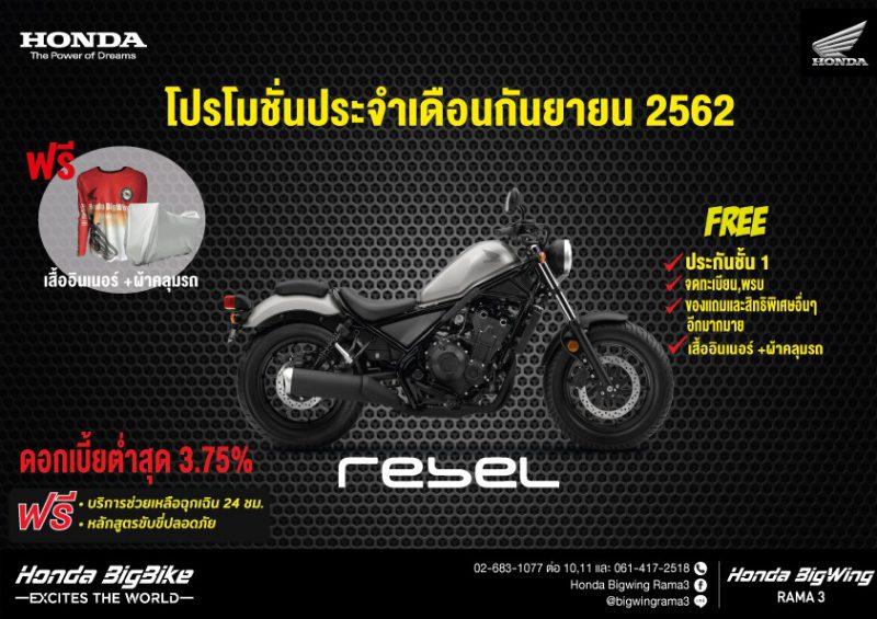 โปรเด็ด Honda BigWing Rama3 รุ่น Rebel