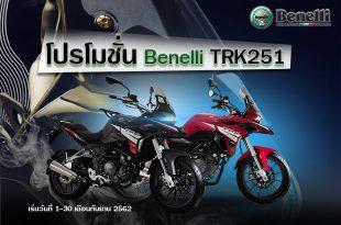 โปรโมชั่น Benelli TRK251 เดือนกันยายน 2562