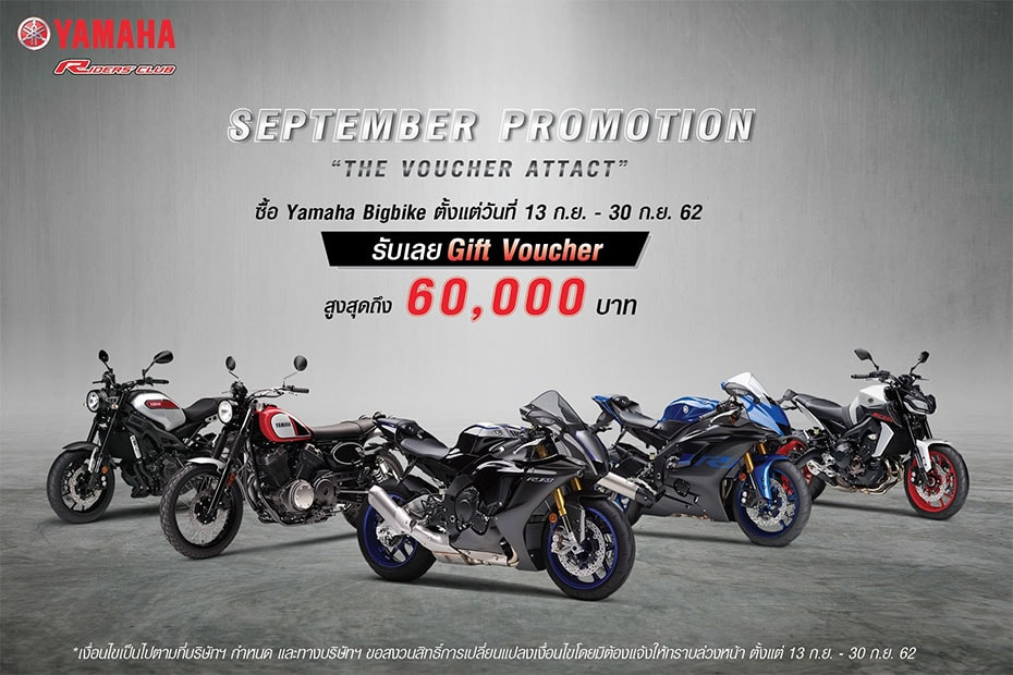 Yamaha Riders club Promotion ประจำเดือนกันยายน 2562