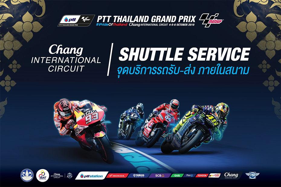 """Chang International Circuit พร้อมให้บริการ """"ชัตเติ้ลแต๋น"""" รับ-ส่ง ผู้เข้าชมการแข่งขันโมโตจีพี 2019 บริเวรรอบสนาม"""