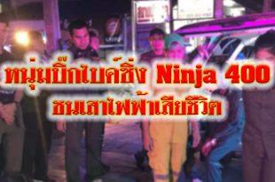 หนุ่มบิ๊กไบค์ซิ่ง Ninja 400