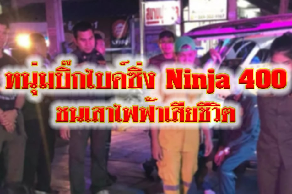 หนุ่มบิ๊กไบค์ซิ่ง Ninja 400 ชนเสาไฟฟ้าเสียชีวิต บริเวณถนนนาคนิวาส เขตลาดพร้าว