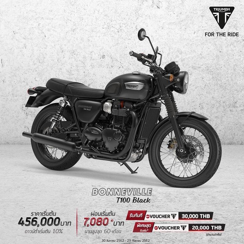 โปรโมชั่นรถจักรยานยนต์ไทรอัมพ์ รุ่น Bonneville T100 Black