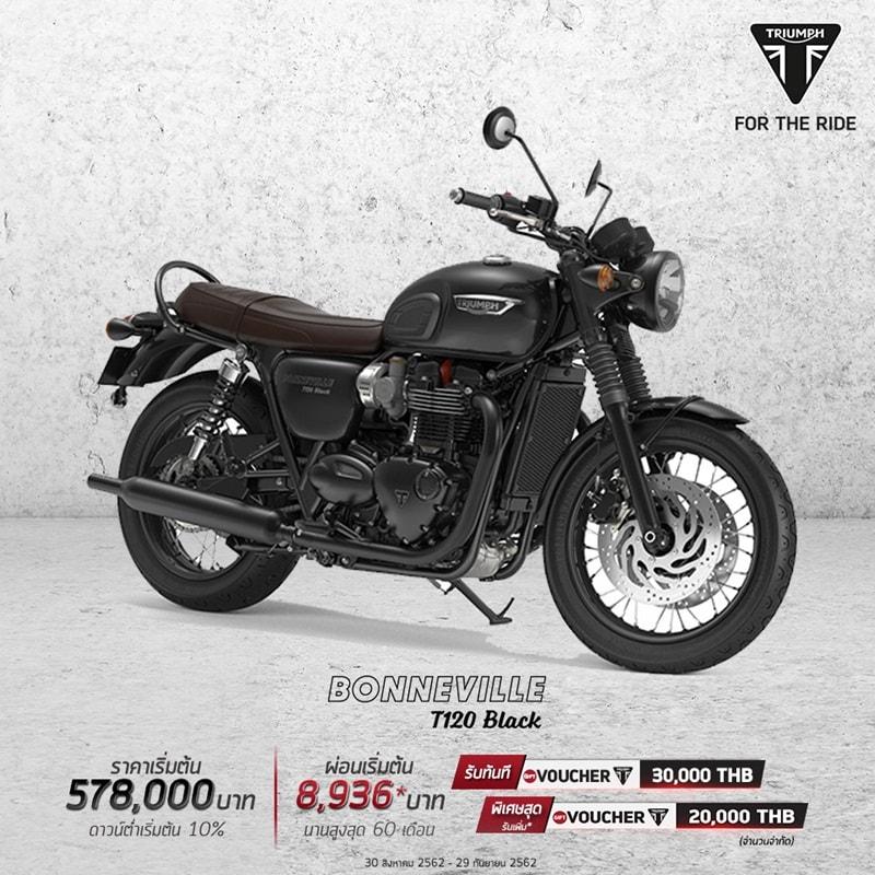 โปรโมชั่นรถจักรยานยนต์ไทรอัมพ์ รุ่น Bonneville T120 Black